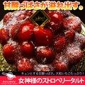 【大阪第一ホテル 女神様のストロベリータルト】 フルーツりタルト キュンとする甘酸っぱさ 大粒いちごたっぷり/イチゴ