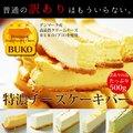 【訳ありチーズケーキバー】5種から選べます/高級チーズBUKO使用。濃厚チーズケーキバー・本格パティシエスイーツ/ワケあり/わけあり