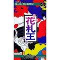 【中古即納】[SFC]花札王(19941216)