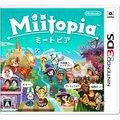 【新品即納】[3DS]Miitopia(ミートピア)(20161208)