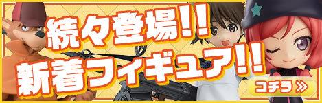 【続々登場!!】新着フィギュアはコチラ!!