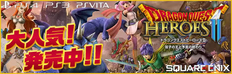 【PS4/PS3/PSVita】ドラゴンクエストヒーローズII 双子の王と予言の終わり【好評受付中】