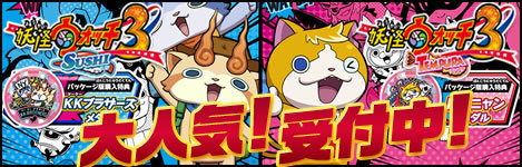 【3DS】妖怪ウォッチ3 スシ/テンプラ 大人気!予約急上昇!!