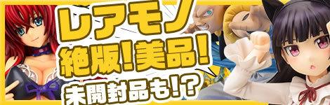 【レアモノ!絶版!美品!未開封品も!?】中古フィギュア最新入荷情報