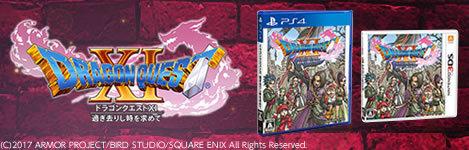 大好評!予約受付中⇒【PS4】【3DS】ドラゴンクエスト11