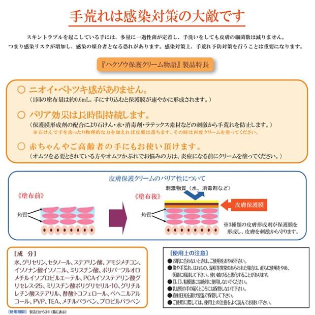 ハクゾウ保護クリーム製品特徴