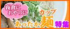 カップ麺特集