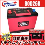 PERFECT POWER 80D26R 自動車用リチウムイオンバッテリー 互換 55D26R 60D26R 65D26R 70D26R 75D26R 85D26R 90D26R 95D26R 100D26R 105D26R 110D26R 115D26R