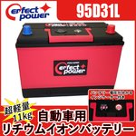 PERFECT POWER 95D31L 自動車用リチウムイオンバッテリー 互換 65D31L 70D31L 75D31L 80D31L 85D31L 90D31L 100D31L 105D31L 110D31L 115D31L 120D31L 125D31L 130D31L 135D31L