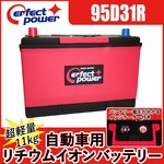 PERFECT POWER 95D31R 自動車用リチウムイオンバッテリー 互換 65D31R 70D31R 75D31R 80D31R 85D31R 90D31R 100D31R 105D31R 110D31R 115D31R 120D31R 125D31R 130D31R 135D31R