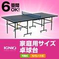 イグニオ(IGNIO) 卓球台 家庭用サイズ 卓球台(移動キャスター付)【代引可能】(IG-2PG 0036)