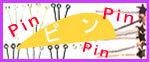 アクセサリーパーツ・9ピン・Tピン類金具