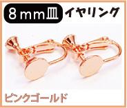 ビーズショップ・ストロビーズのアクセサリーパーツ金具・ピンクゴールドイヤリング