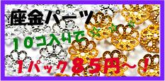 ビーズショップ・ストロビーズの座金花座菊座アクセサリーパーツ金具