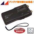【日本アンテナ】家庭用受信機器 BS/UHFチェッカー NL30S NL-30S
