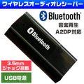 【レシーバー】ブルートゥース(Bluetooth)ワイヤレス オーディオレシーバー