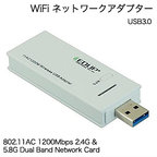 【EDUP】WiFi USB3.0 ネットワークアダプター 802.11AC 1200Mbps 2.4G & 5.8G Dual Band Network Card EP-AC1601