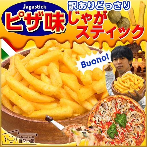 ピザじゃが