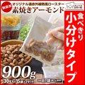 \新登場/ 【小分けタイプ】 素焼きアーモンド 900g 無添加 送料無料 小分け ピロータイプ