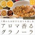 アロマ香るグラノーラ(500g×2袋) 送料無料 シナモン オレンジ 【予約!8月31日出荷】