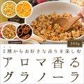 送料無料 アロマ香るグラノーラ 500g シナモン オレンジ 【予約!8月31日出荷】