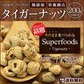 【送料無料】 タイガーナッツ 2個セット (100g×2)