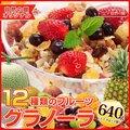 \ 大麦 入り / 送料無料 オーツ麦他3種穀物と12種類のフルーツグラノーラ 640g (320g×2)