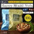【無塩か有塩が選べる】 ハッピーミックスナッツ 300g 送料無料