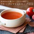 【送料無料】 高知県日高村のフルーツトマト入りスープ25包 トマトスープ