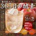 【入荷待ち】 送料無料 すっきり りんご味 365日の酵素