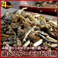 【予約商品7/6出荷】選べる! アーモンド小魚 送料無料 最大300g ポイント ポイント消化