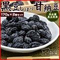 送料無料 丹波種黒豆甘納豆 (しぼり納豆)
