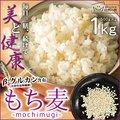 送料無料 もち麦 1kg (500g×2) カナダ産 βグルカン 大麦