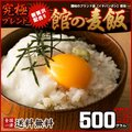 館の麦飯 500g ( もち麦 押し麦 丸麦 配合 )
