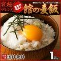 館の麦飯 1kg 送料無料 (もち麦・押し麦・丸麦配合 雑穀 )