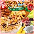 送料無料 ちょっと贅沢なナッツ&フルーツグラノーラ 560g (280g×2袋) ナッツグラ