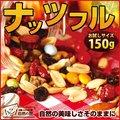 送料無料 ナッツフル 150g ナッツ&フルーツ+カラフルチョコ♪宝石箱のようなかわいいお菓子♪