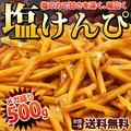 徳用 塩けんぴ 500g 送料無料 揚げたて 南国製菓(水車屋)