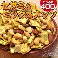 セサミ&ミックスナッツ 送料無料 塩味 400g