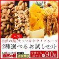 新発売 送料無料 ナッツ&ドライフルーツ 4種類から2種選べる 各90g