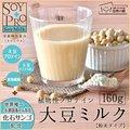 送料無料 大豆ミルク(プレーン) 粉末タイプ 160g