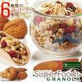 スーパーフード6種類配合! スーパーフードグラノーラ 280g 送料無料
