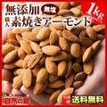 【限界価格】 アーモンド 1kg 素煎り (素焼き) 送料無料 【予約!7月3日出荷】