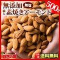 【限界価格】送料無料 素煎り (素焼き)  アーモンド 500g 【予約!7月3日出荷】