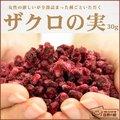 【送料無料】 ザクロの実 お試し 30g  美容・健康におすすめのスーパーフード