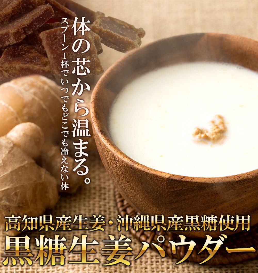 黒糖生姜パウダー