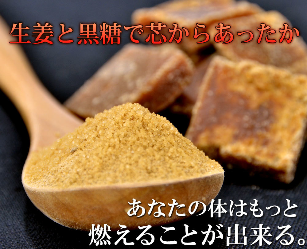 生姜と黒糖