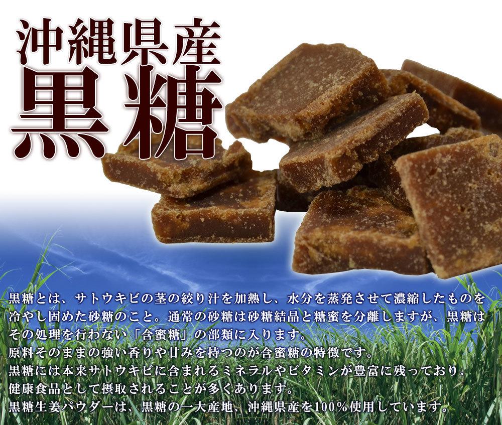 沖縄県産の黒糖100%