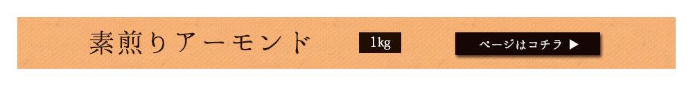 素煎りアーモンド1kg