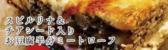 スピルリナ&チアシード入りお豆腐半分ミートローフ